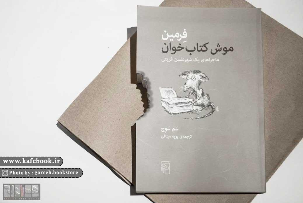 کتاب فرمین موش کتاب خوان در کافه بوک