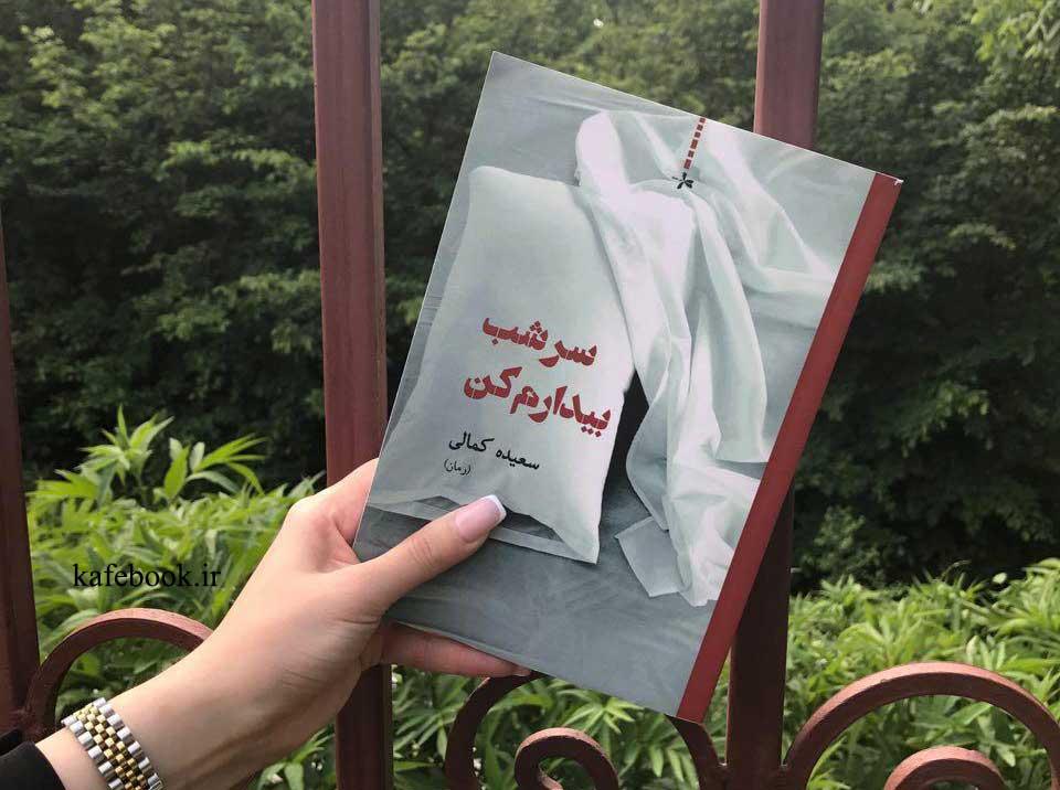 رمان سرشب بیدارم کن نوشته سعیده کمالی
