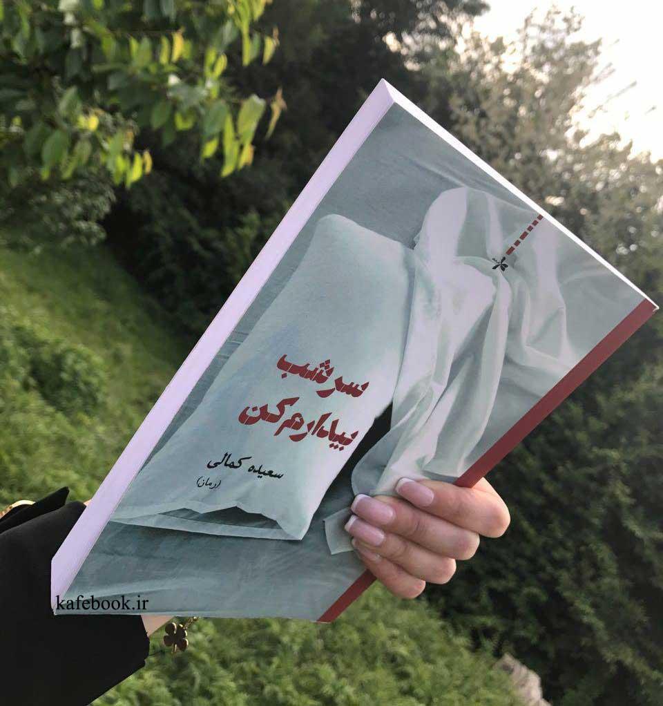 سرشب بیدارم کن یک رمان ایرانی