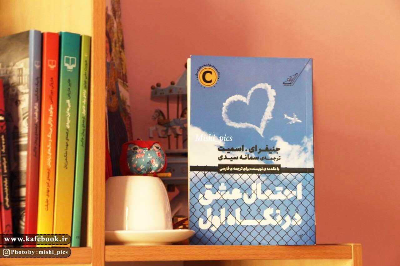 معرفی کتاب احتمال عشق در نگاه اول