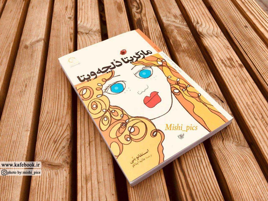 کتاب مارگریتا دلچه ویتا