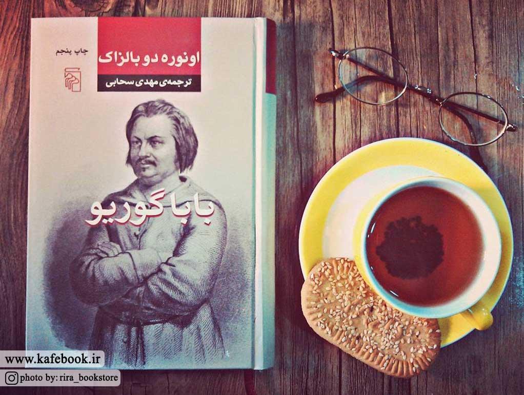 کتاب بابا گوریو نوشته بالزاک