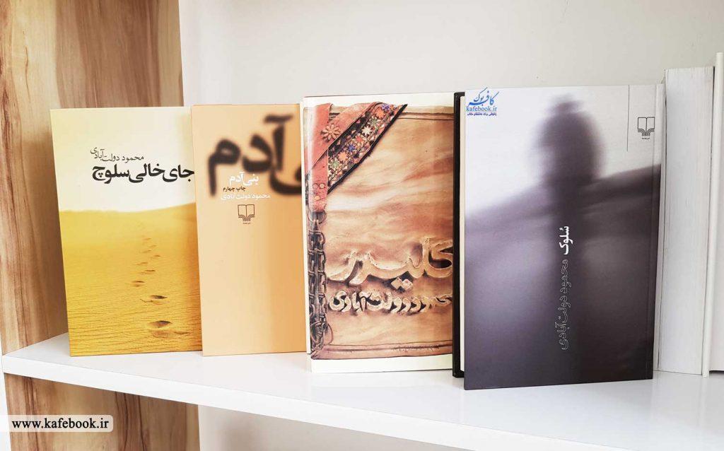 کتاب سلوک نوشته محمود دولت آبادی