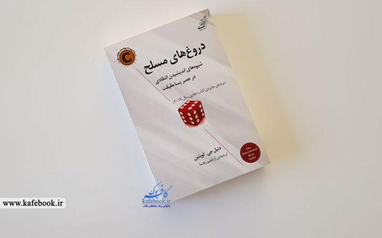 معرفی کتاب های خواندنی