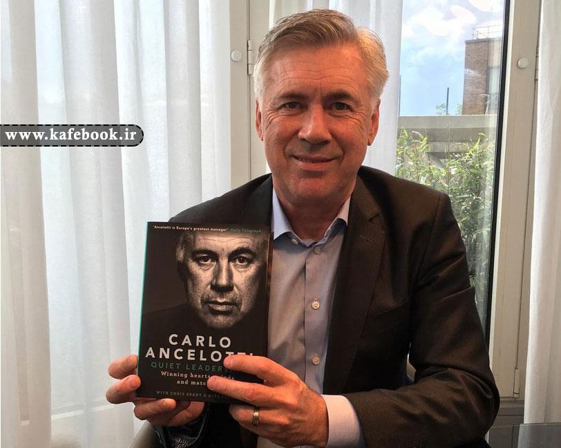 کارلو آنچلوتی و کتاب رهبری عملگرا
