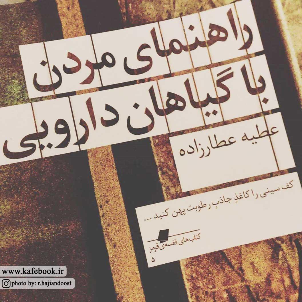 رمان راهنمای مردن با گیاهان دارویی اثر عطیه عطارزاده