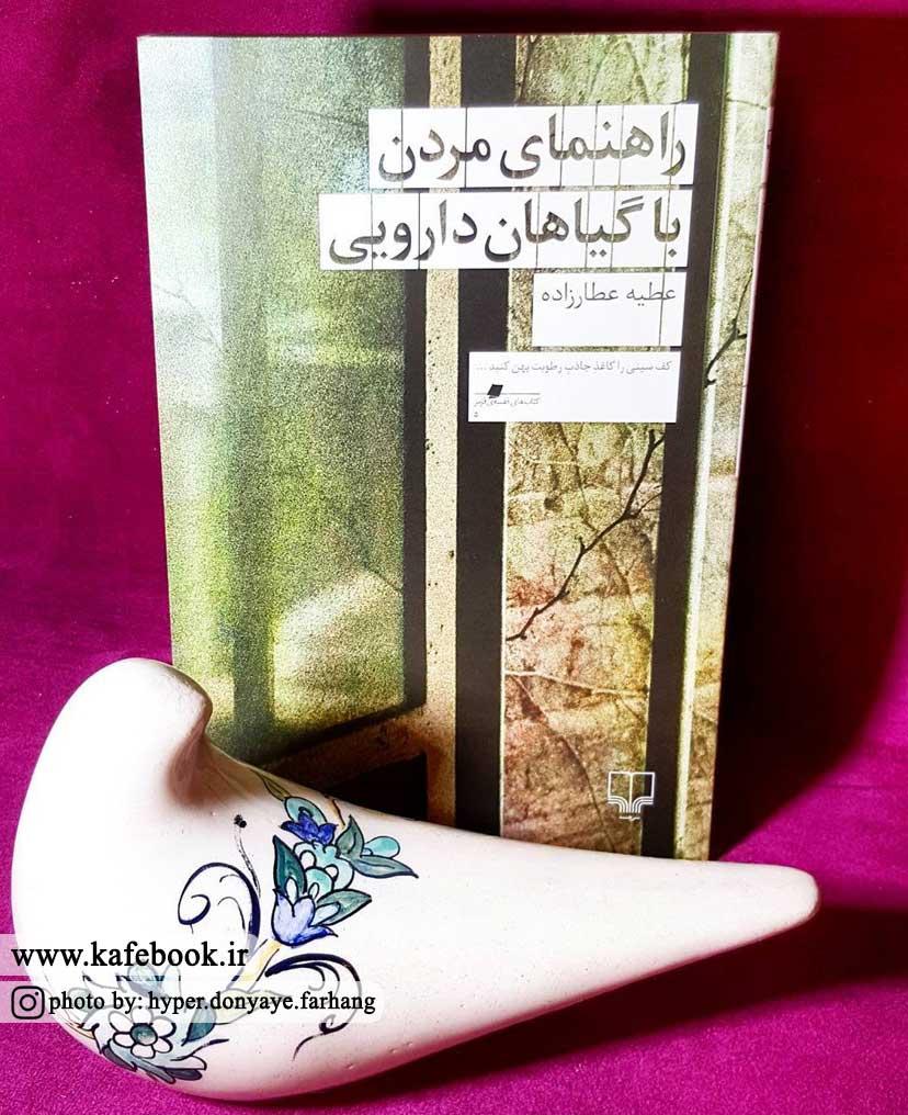 رمان راهنمای مردن با گیاهان دارویی