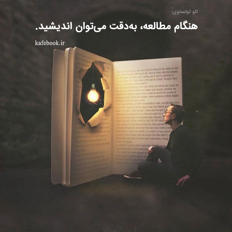 چرا کتاب بخوانیم؟