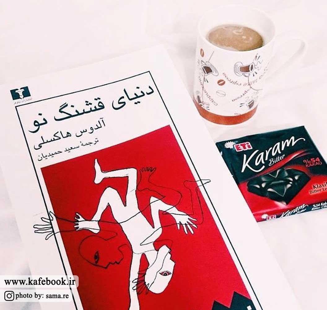 خلاصه کتاب دنیای قشنگ نو