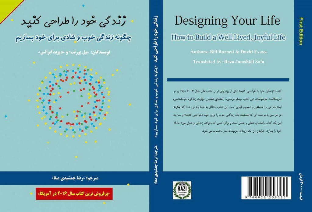 کتاب زندگی خود را طراحی کنید در کافه بوک