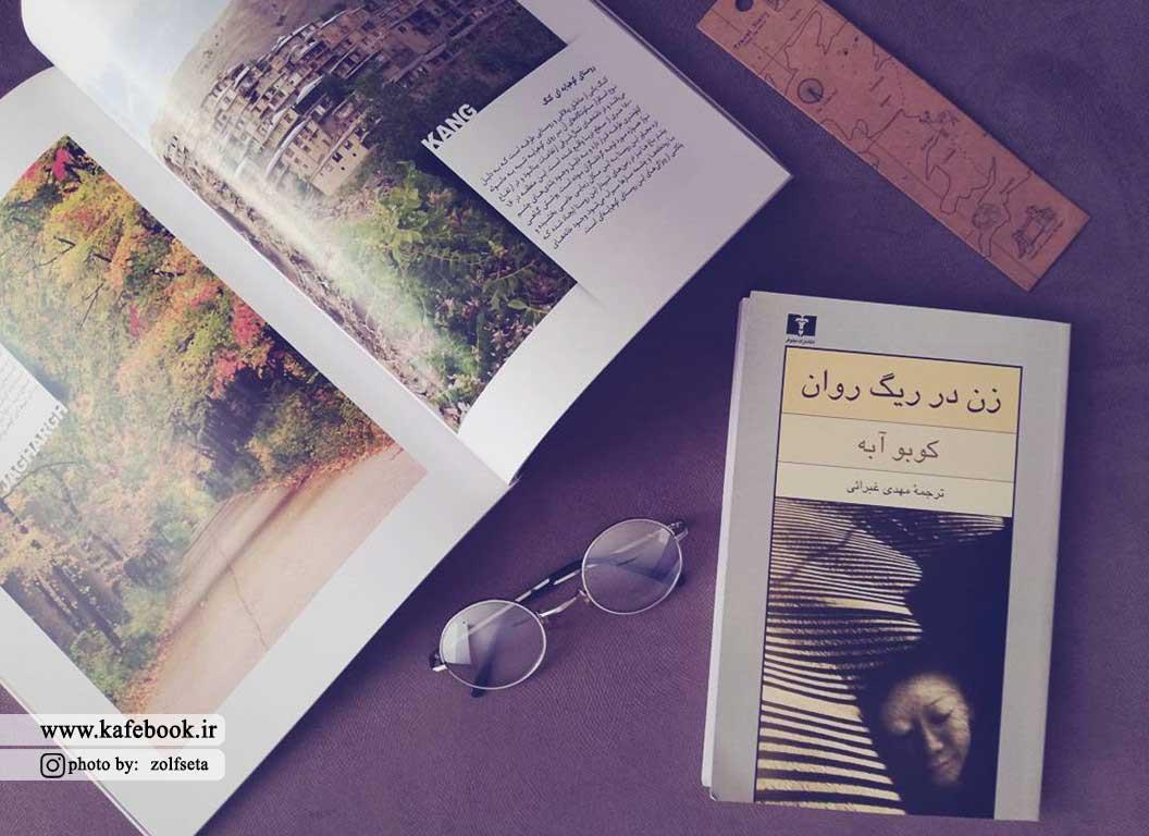 معرفی کتاب زن در ریگ روان