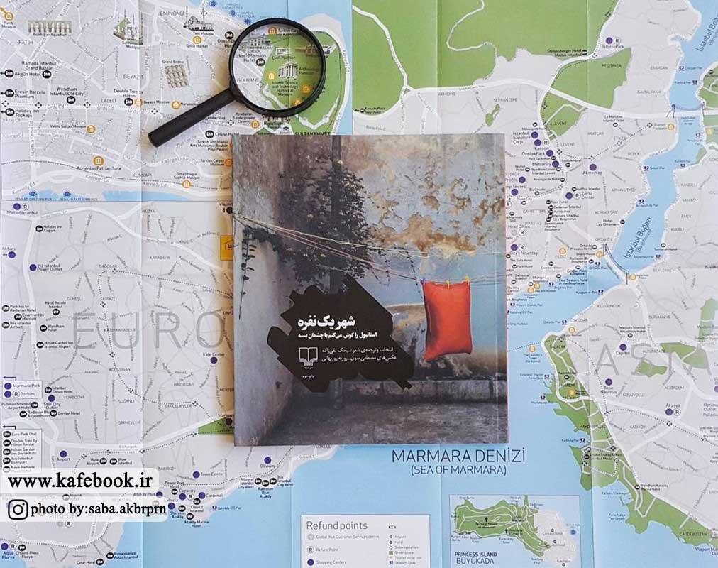 معرفی کتاب شهر یک نفره