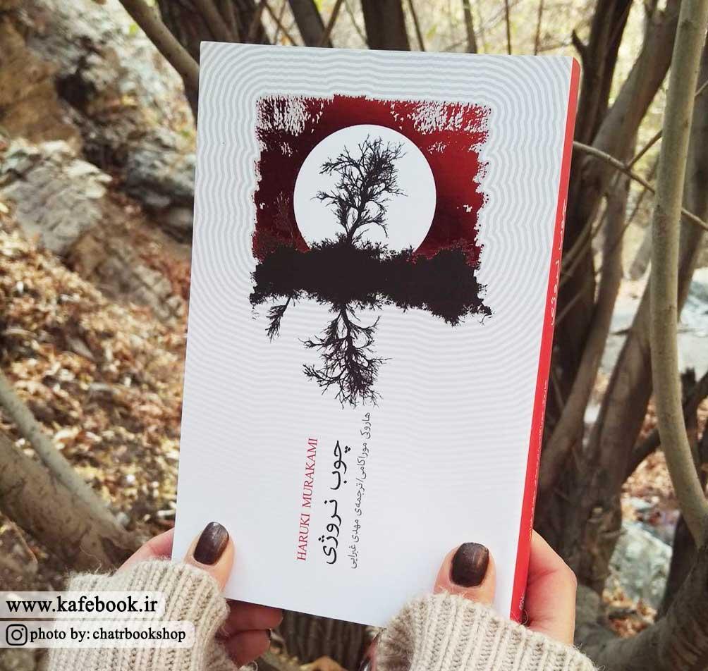 رمان چوب نروژی در کافه بوک