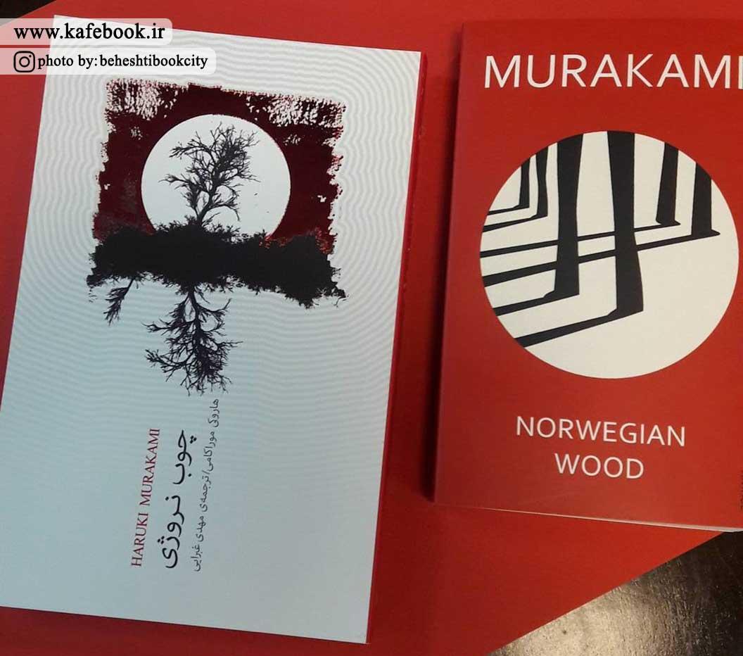 معرفی رمان چوب نروژی