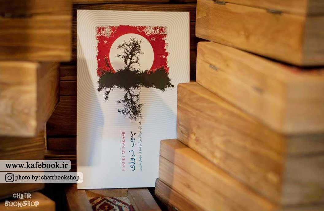 رمان چوب نروژی از موراکامی