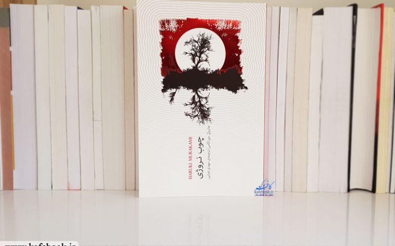 رمان چوب نروژی