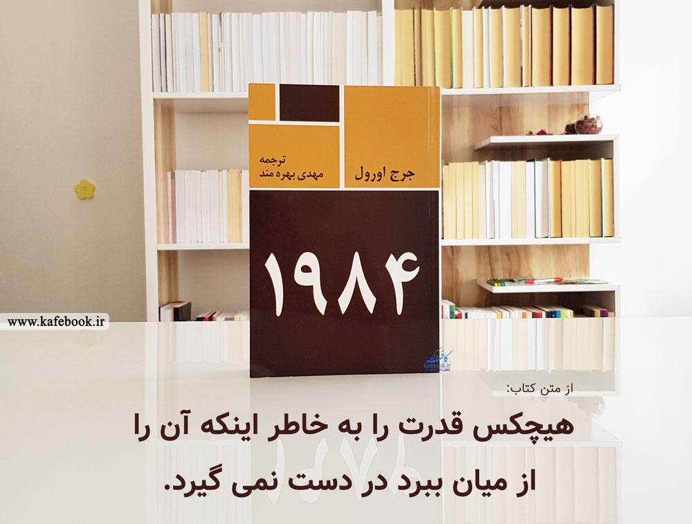 کتاب 1984 با ترجمه مهدی بهره مند