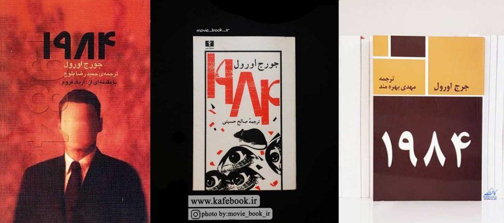 بهترین ترجمه کتاب 1984