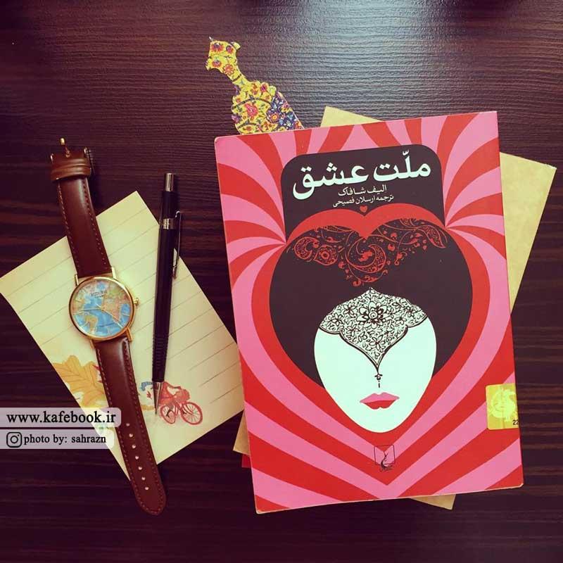 چهل قاعده شمس تبریزی در کتاب ملت عشق