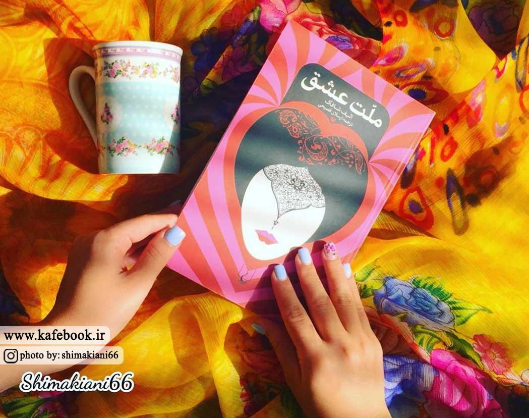 تمامی چهل قاعده شمس تبریزی از کتاب ملت عشق