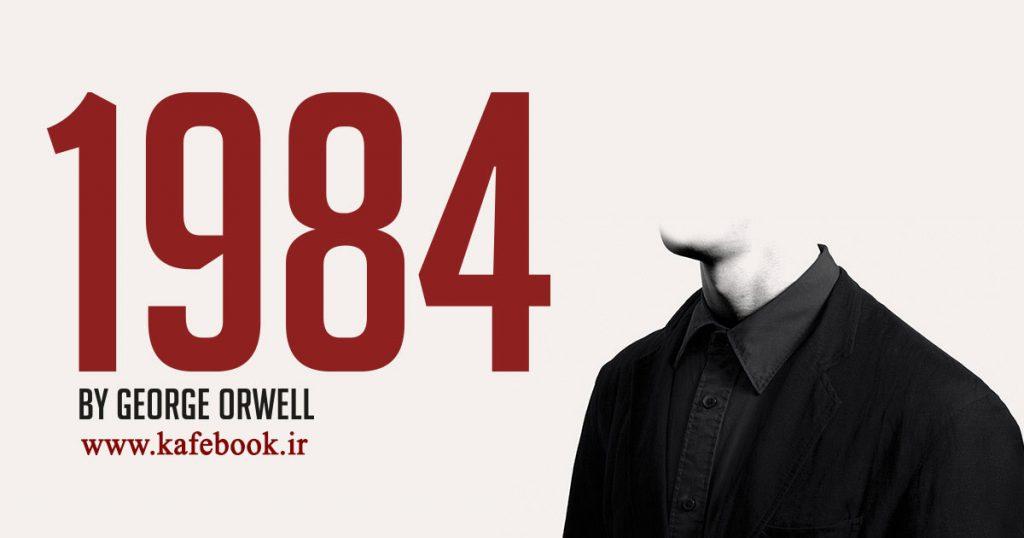 خلاصه کتاب 1984