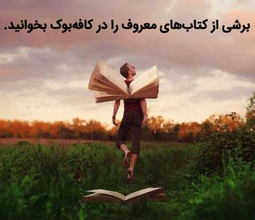 برشی از کتاب های معروف