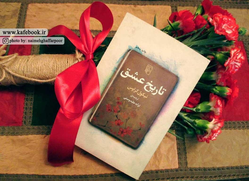 خلاصه کتاب تاریخ عشق