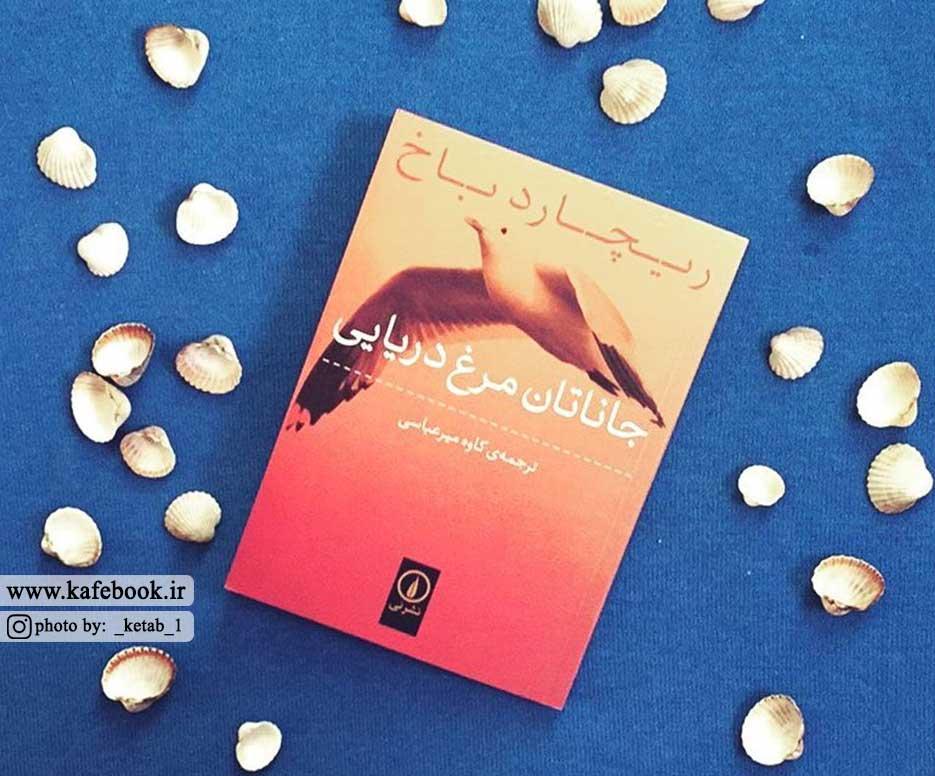 جاناتان مرغ دریایی اثر ریچارد باخ