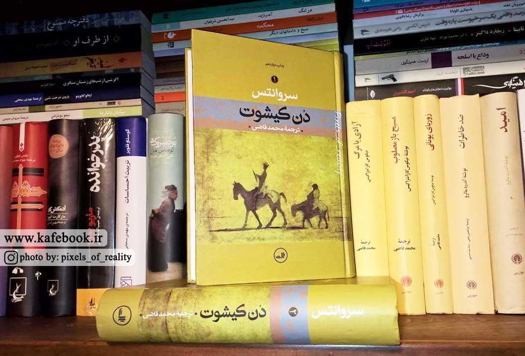 نقد و بررسی رمان دن کیشوت