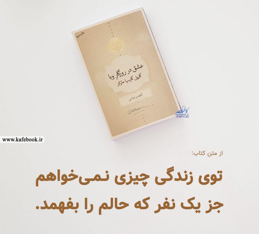 قسمتی از متن کتاب عشق در روزگار وبا
