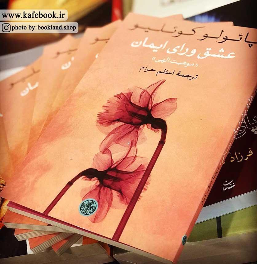 رمان عشق ورای ایمان