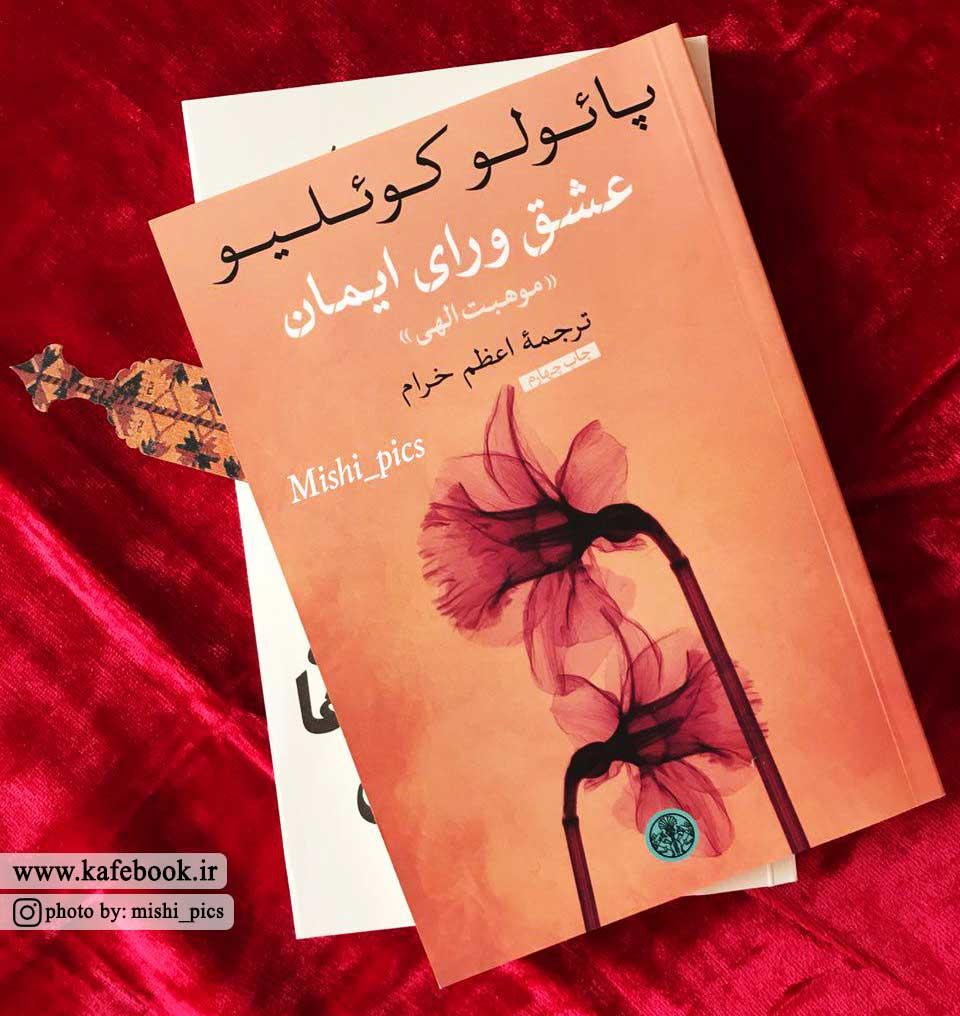 خلاصه کتاب عشق ورای ایمان