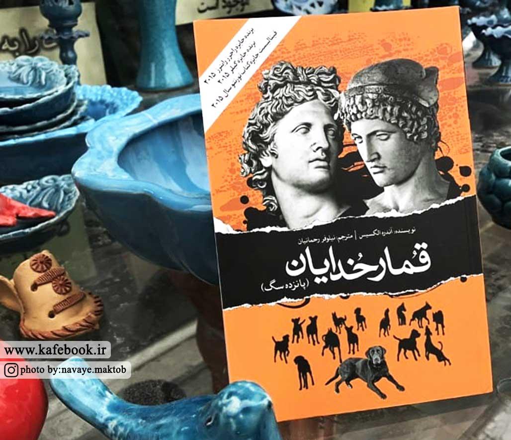 قسمت هایی از متن کتاب قمار خدایان