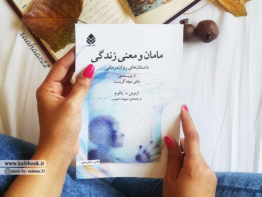 خلاصه کتاب مامان و معنی زندگی از یالوم