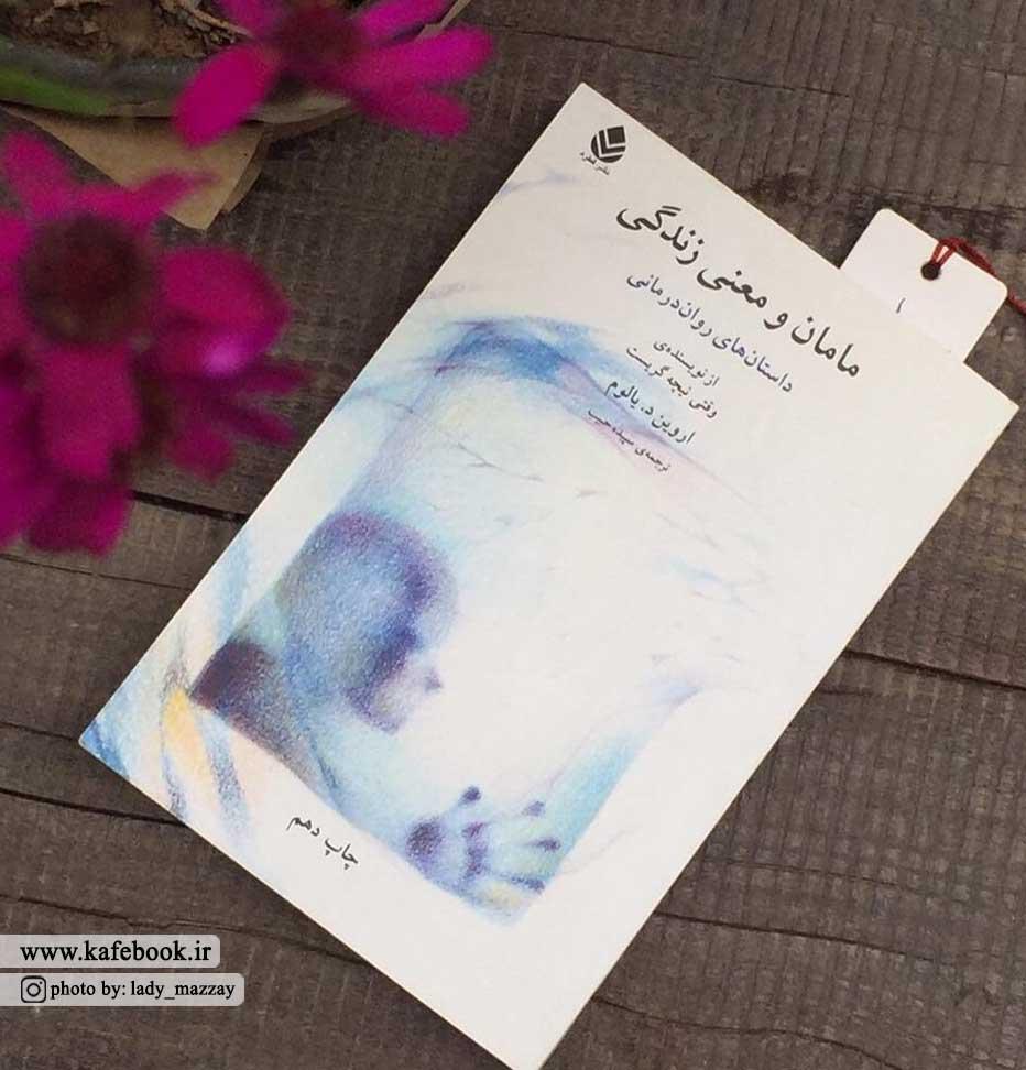 جملات زیبای کتاب مامان و معنی زندگی