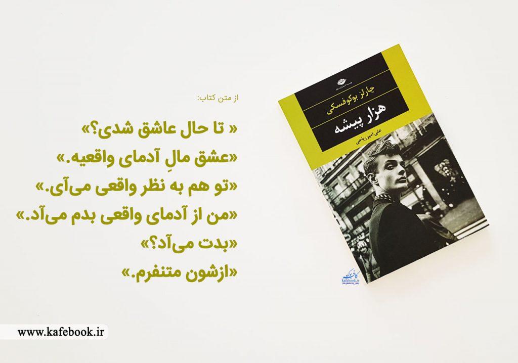 هزار پیشه اثر چارلز بوکوفسکی