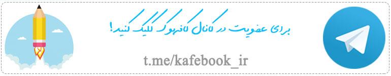 کانال تلگرام کافه بوک