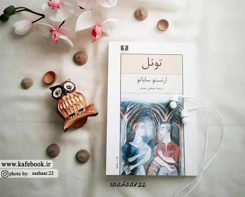 کتاب تونل اثر ارنستو ساباتو