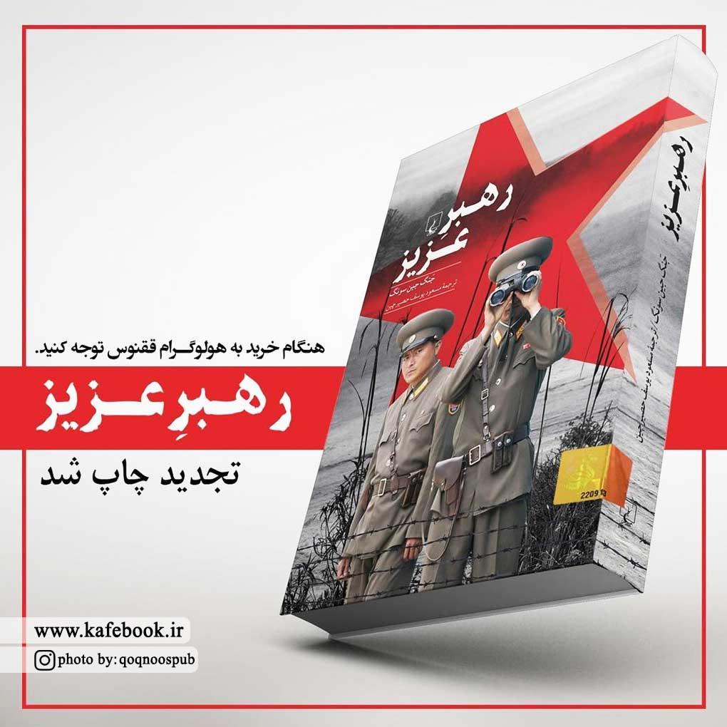 خلاصه کتاب رهبر عزیز