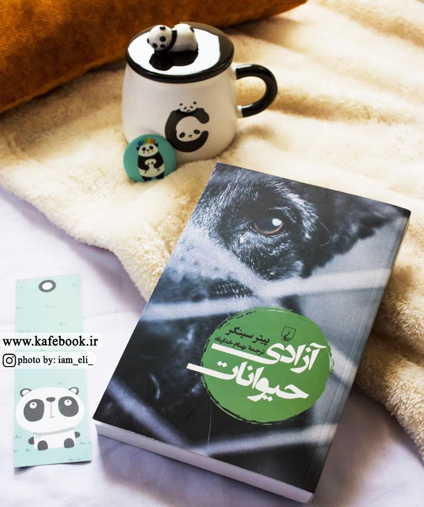 کتاب آزادی حیوانات اثر پیتر سینگر