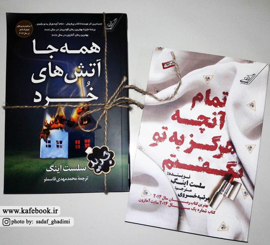 داستان کتاب همه جا آتش های خرد