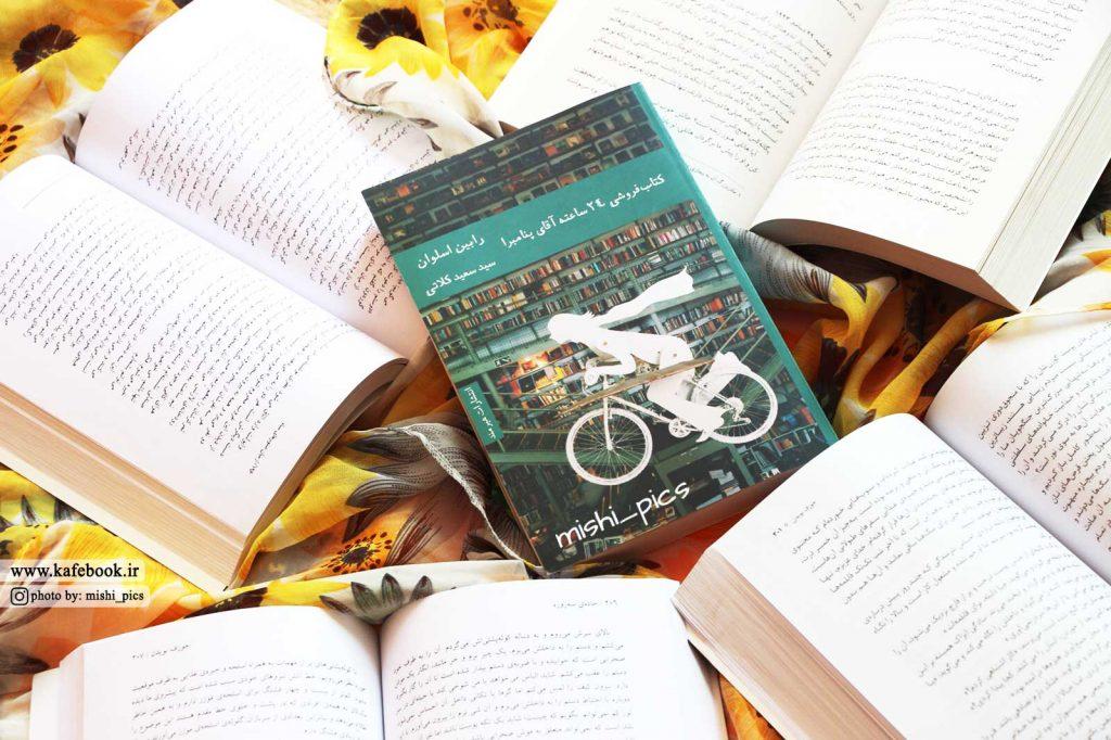 خلاصه کتاب کتابفروشی ۲۴ ساعته آقای پنامبرا