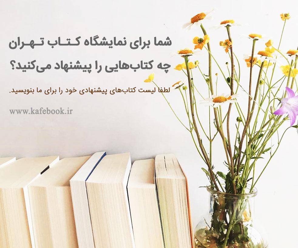 معرفی کتاب برای نمایشگاه کتاب