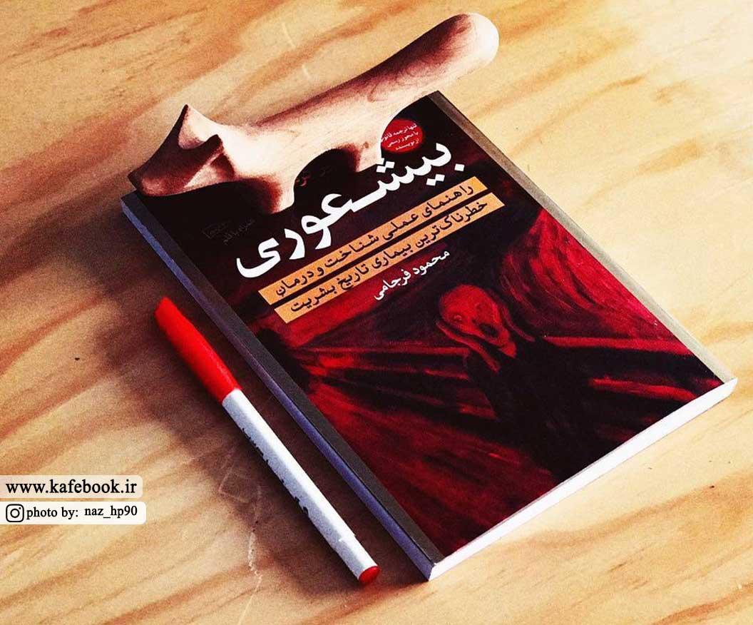 کتاب بیشعوری