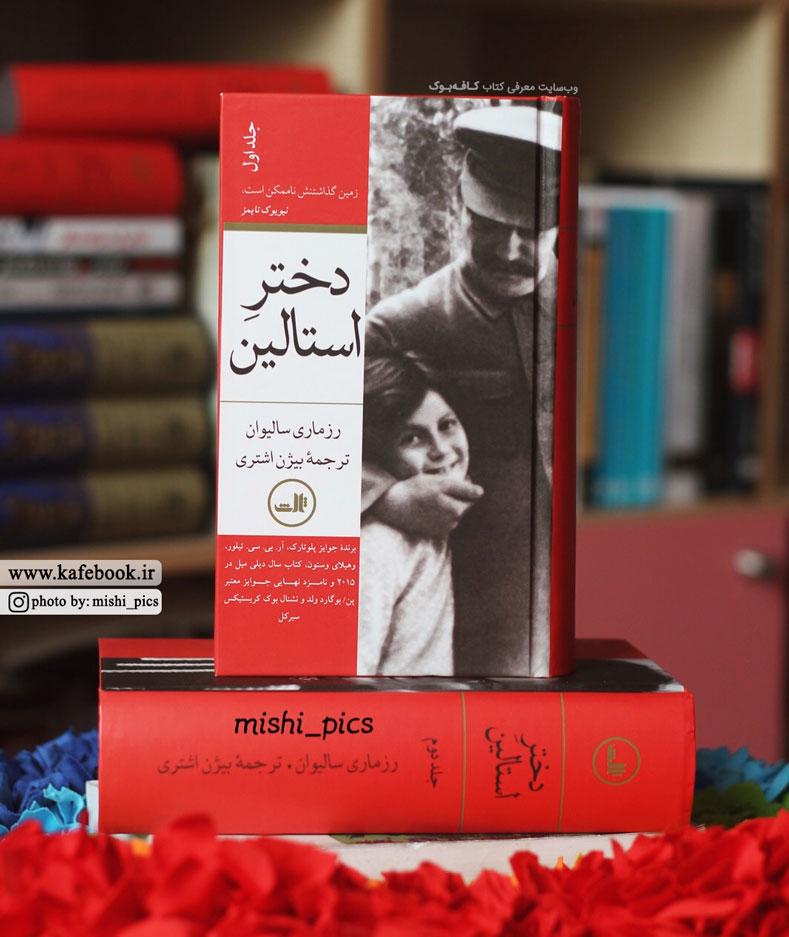 خلاصه کتاب دختر استالین