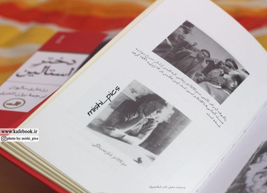 کتاب زندگی نامه دختر استالین