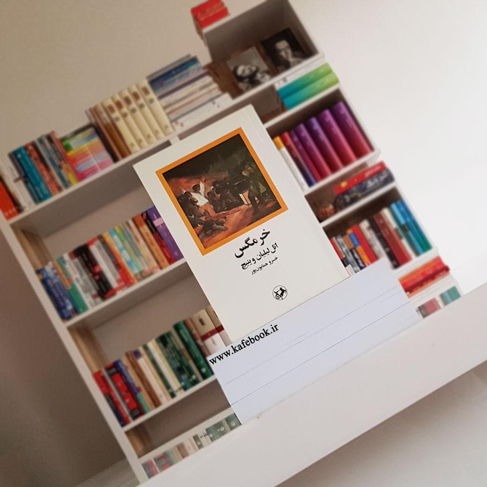 معرفی کتاب خرمگس از نشر امیرکبیر