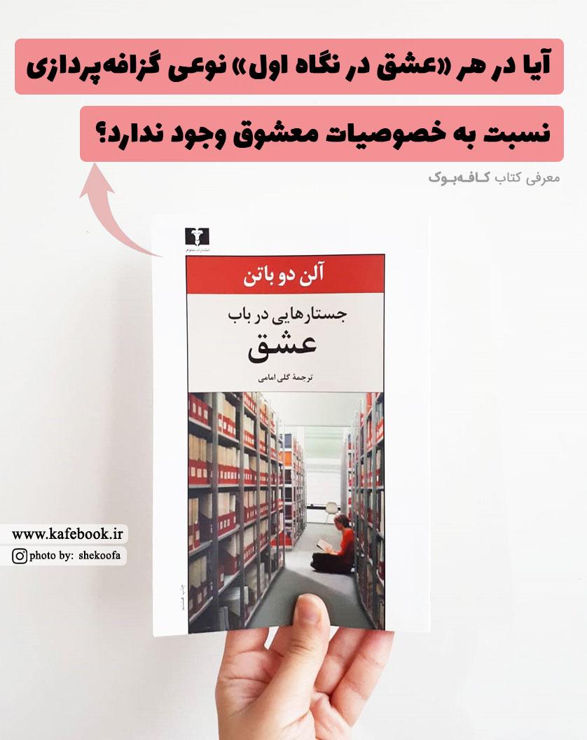 کتاب جستارهایی در باب عشق ترجمه گلی امامی