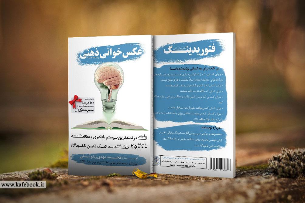 کتاب عکس خوانی ذهنی