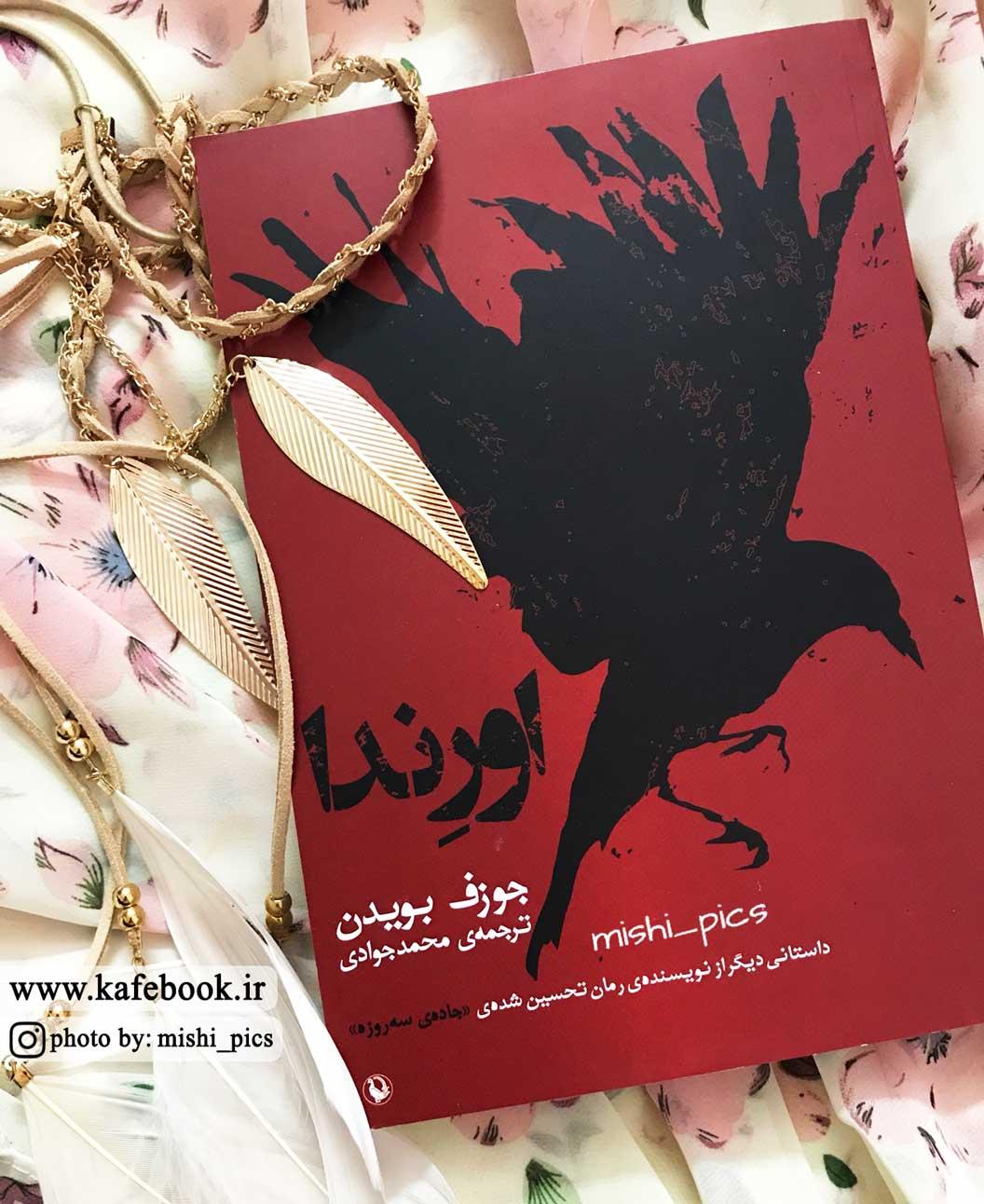 کتاب اورندا